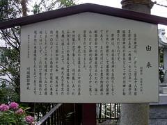 水神社の由来