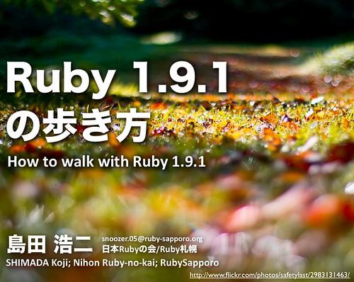 Ruby Sapporo Night-9 (Ruby札幌のターン)表紙