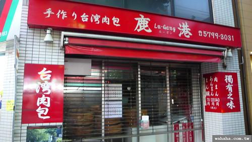 東京世田谷的台灣肉包店「鹿港」