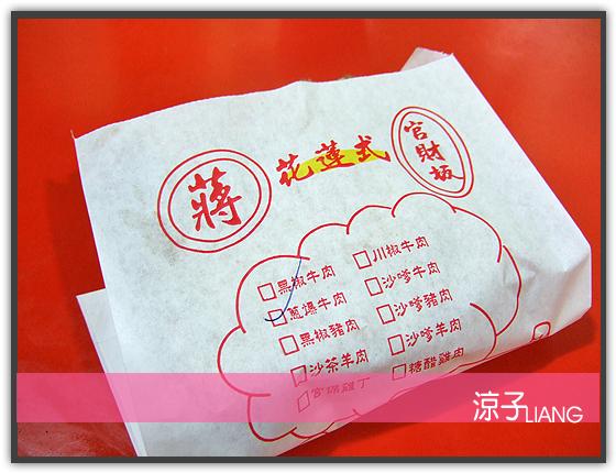 蔣家花蓮式官財板04