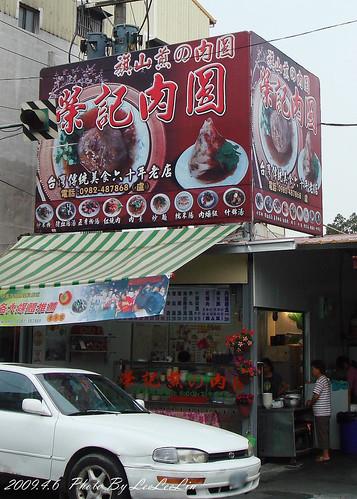榮記肉圓|食尚玩家推薦