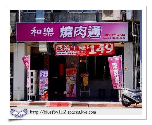 090719和樂燒肉通01_大門