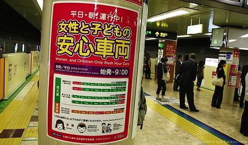 Train Groping in Japan