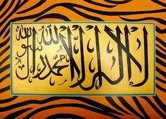 -  LA LAHE LLALLAH MUHAMMEDEN RESULALLAH (Tolga KMEN) Tags: light islam pray salat allah islamic quran kazan muhammed balikesir tolga medine balkesir mekke kuran ayvalk hadis okmen altnova altinova kmen tolgaokmen tolgakmen