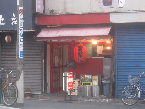 山東餃子本舗(江古田)