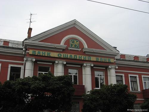 Житомир, Ощадбанк