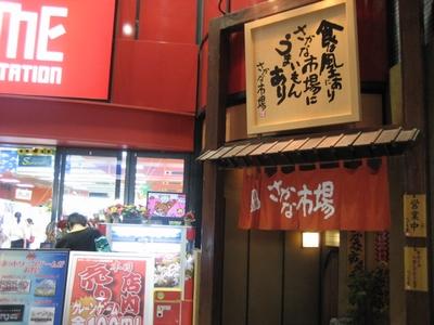 さかな市場 広島 新鮮な魚介が楽しめる 居酒屋、紙屋町店