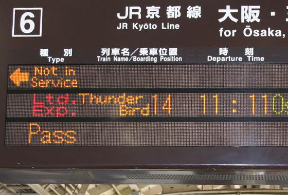 Nihon - Day 3 - Osaka Day Trip