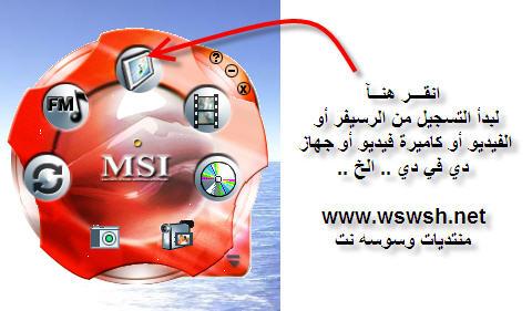 شرح طريقة التسجيل من التلفاز عن طريق كرت فيديو داخلي Msi  4574313532_1a8cf73eca_o