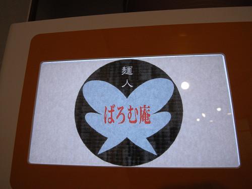麺人ばろむ庵@奈良市-09