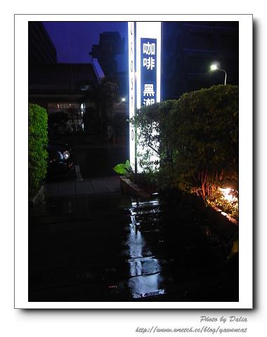 你拍攝的 Kuroshio黑潮咖啡  (8)。