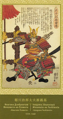 Samurai card (katya.) Tags: old japan vintage russia postcard samurai reprint