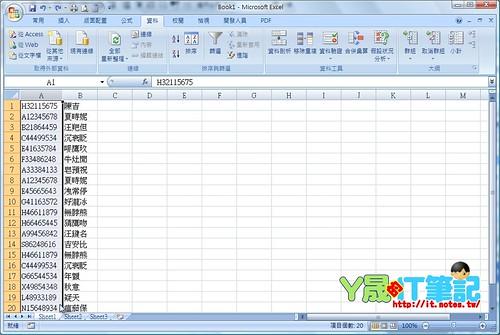 Excel刪除重複A02