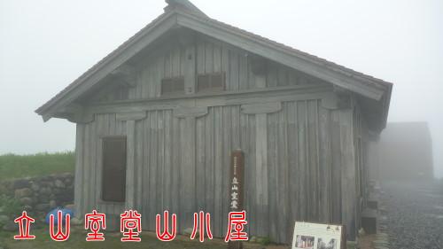 雷鳥澤 (24).JPG