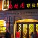 Rui Fu Yuan Restaurant (Shanghai)