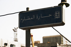 [ part 1 ] -  6/31 (F A 6 O M `) Tags: art canon place jeddah fofo mbc  ksa          d400       fa6om    fa6omphotographys