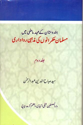 Musalman_Hukmaranon_ki_Mazhabi_Rawadari
