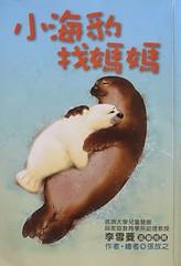 20110526-小海豹找媽媽1-1
