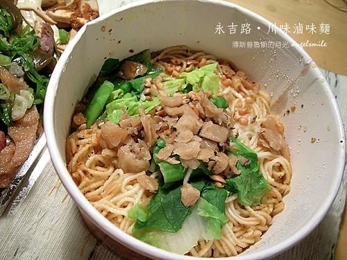 永吉路川味滷味麵2