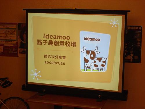 ideamoo第六次分享會