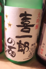 Kiichiro-no-sake, Daiginjo from Akita