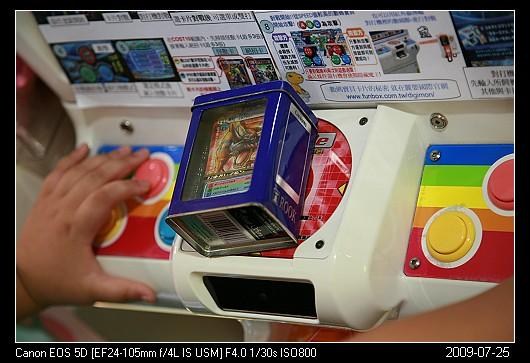 20090725Game1數碼寶貝卡片遊戲機