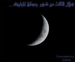 Ramadan's crescent   (Younis M.) Tags: beautiful true amazing iraq cybershot crescent ramadan mosul younis h50  dsch50