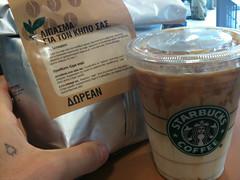 Starbucks λίπασμα