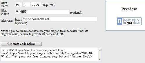 讓Blogoversary提醒你,博客生日快到了 | 愛軟客