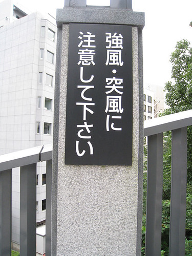 Everyday Kanji week 14 - Outdoor Signs ④