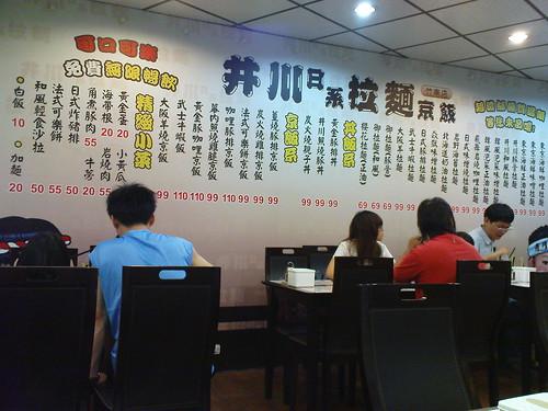 牆上的menu