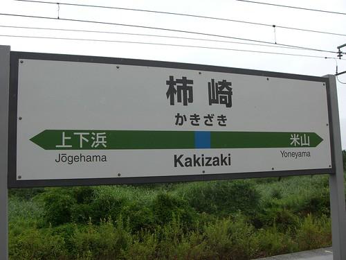 柿崎駅/Kakizaki Station