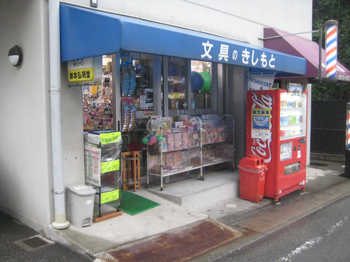 A small joint near my school in Kobe