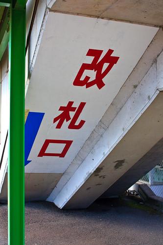 08.09 指宿枕崎線の駅-6