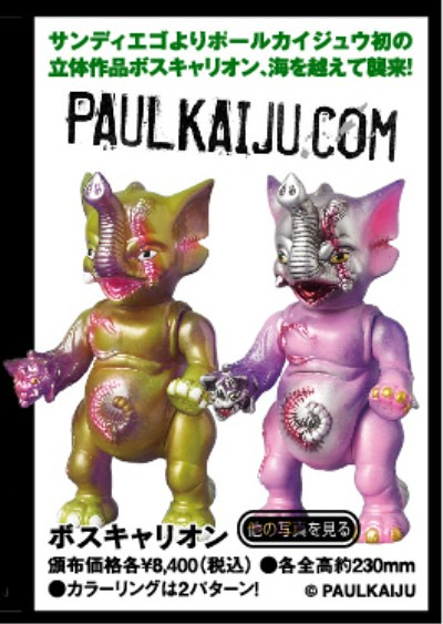 Paul Kaiju Project 1/6 Exclusive