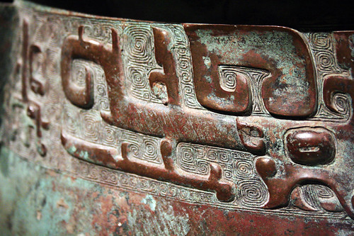 chinese bronze works