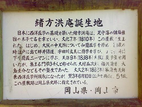 緒方洪庵誕生地 #2