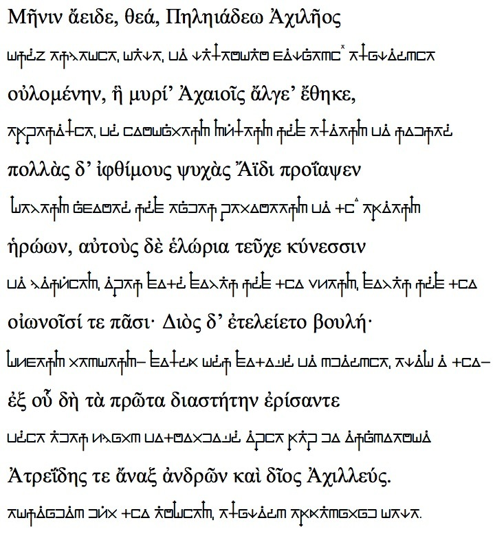 Iliad A 1-7 in Greek/Órgom Silawa