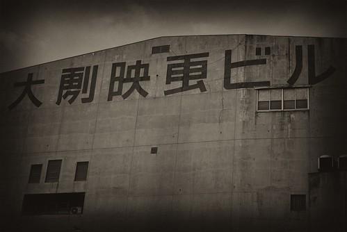 大劇映画ビル