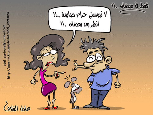 كاريكاتيرات رمضانيه. 3872627688_3a7c9d7f23.jpg