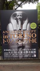Tokyo Metropolitan Art Museum Egypt Exhibit
