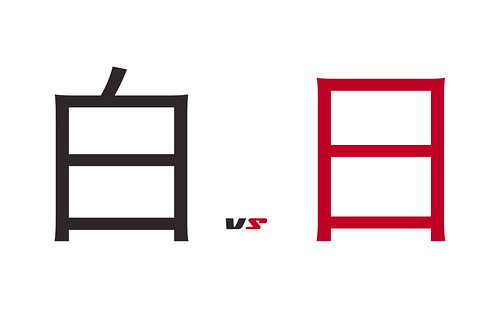 Similar Kanji: White vs Day