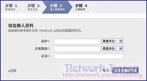 Facebook註冊-5