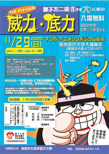 長岡造形大学 | 新着トピックス | マンガ・アニメシンポジウム長岡の開催について