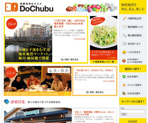 地産地消をもっと楽しむためのポータルサイト「Dochubu 地産地消のススメ」