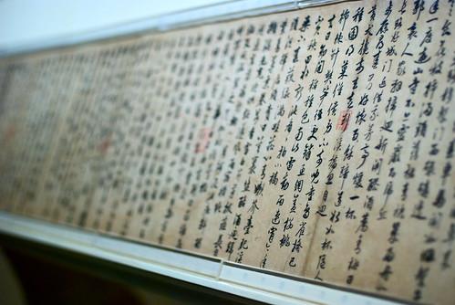 Shanghai Museum 12