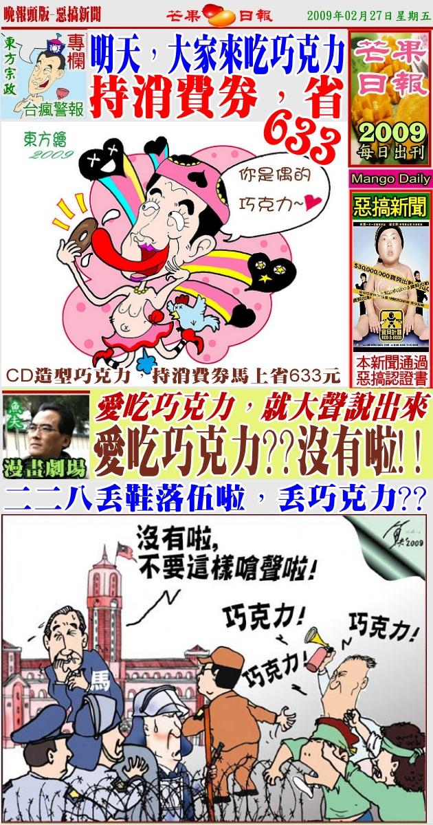 090227魚夫、東方專欄--巧克力漫畫大鍋炒