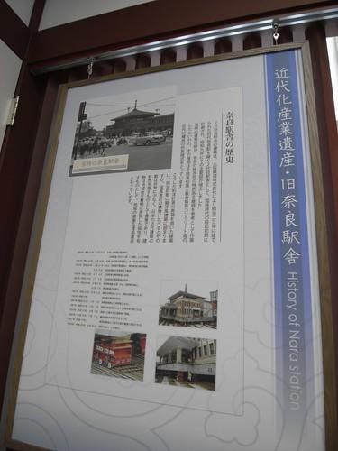 奈良市総合観光案内所-08
