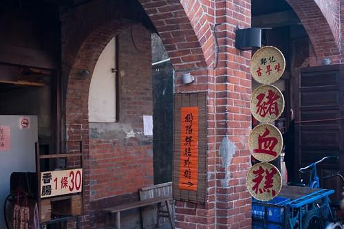 台北三峽老街04