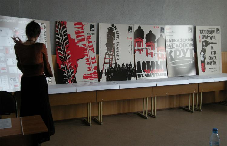 ДИПЛОМ taschaka Дипломный проект тема звучала как Разработка дизайн концепции театра Бертольда Брехта Элементы фирменного стиля Серия афиш